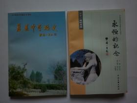 《夏县中学校史》《永恒的纪念》【品佳、一组合售、参阅详细描述】.