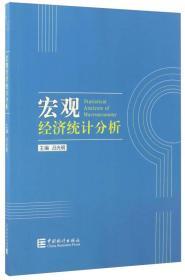 正版 宏观经济统计分析吕光明中国统计9787503780271ai2