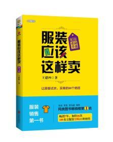 【二手包邮】服装应该这样卖-第3版 王建四 北京联合出版公司