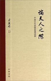全新正版 论天人之际:中国古代思想起源试探