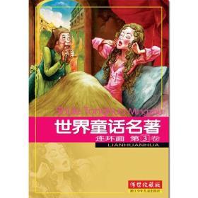 世界童话名著连环画 第3卷