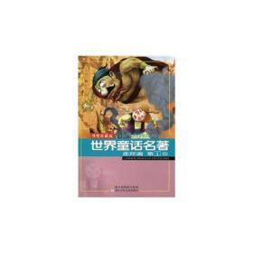 世界童话名著连环画 第1卷:连环画1