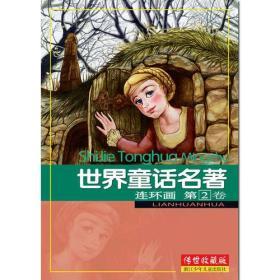 世界童话名著连环画 第2卷
