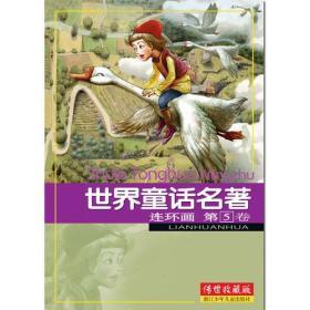 世界童话名著连环画 第5卷