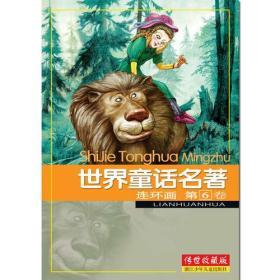 世界童话名著连环画 第6卷