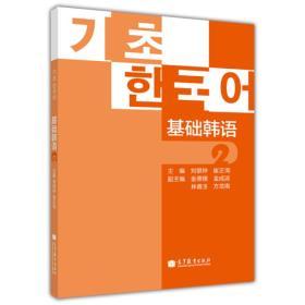 [正版新书]基础韩语