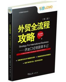 外贸全流程攻略:进出口经理跟单手记:a merchandiser's handbook