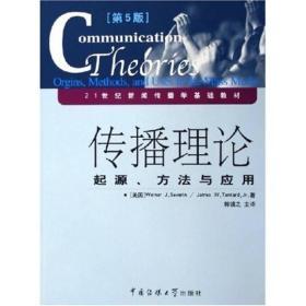 传播理论:起源、方法与应用