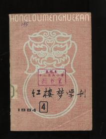 红楼梦学刊1984年4(馆藏)