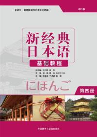 新经典日本语:基础教程(第四册)