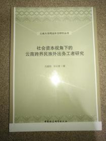 社会资本视角下的云南跨界民族外出务工者研究   未开封