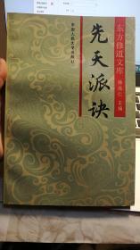 仙道正传➕内炼秘诀➕先天派诀➕涵虚秘旨➕金丹集成5册合售