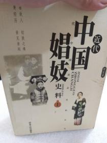 近代中国社会史料丛书《近代中国娼妓史料》(上,下)两册全
