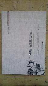 清代民歌时调文献集