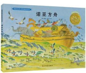 【正道书局】诺亚方舟