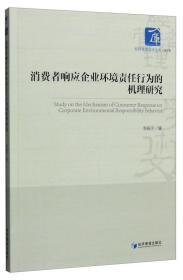 经济管理学术文库·经济类:消费者响应企业环境责任行为的机理研究