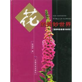 花的奇妙世界:四季花语录160则