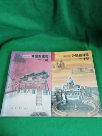 中国古建筑二十讲、外国古建筑二十讲(2册合售 插图珍藏本)