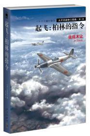 起飞:柏林的指令:太平洋战争三部曲-第二部
