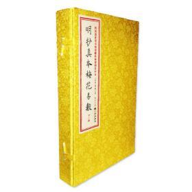 明抄真本梅花易数:韩国国家图书馆馆藏秣陵聚德堂抄本(全三册)