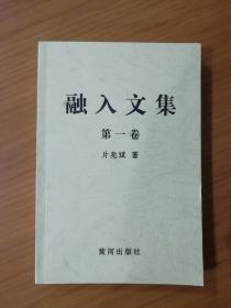 融入文集,全三卷,片兆斌著,2011年12月头版头印,品相好,印数1000册,很有收藏价值!