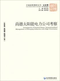 中国国情调研丛书:尚德太阳能电力公司考察