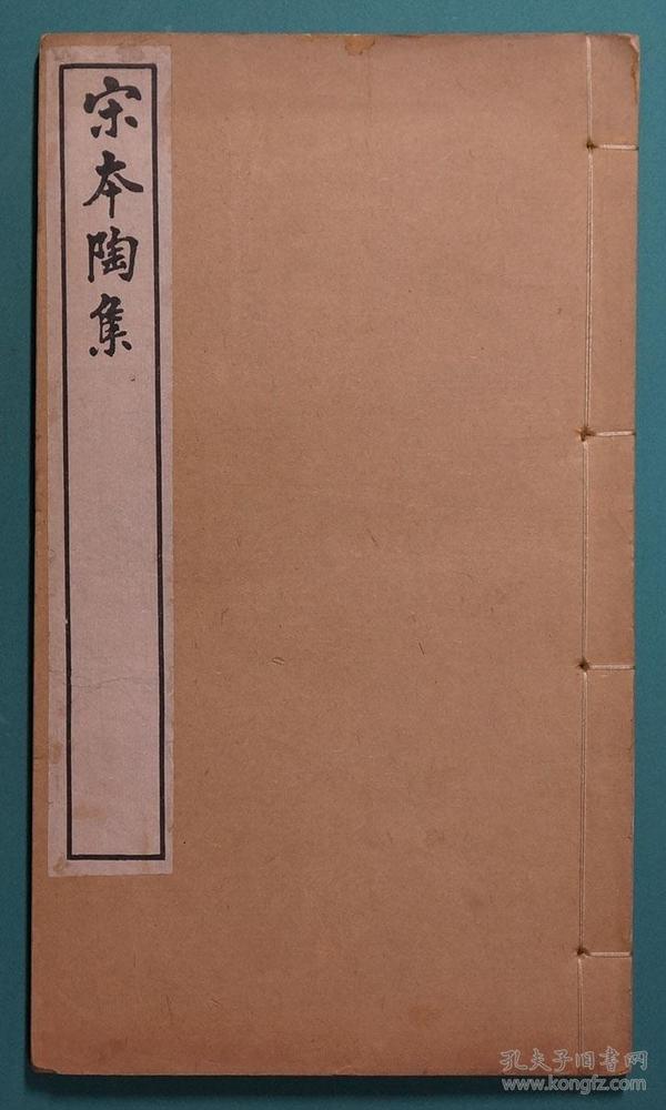 宋本陶集:光绪纪元影刊