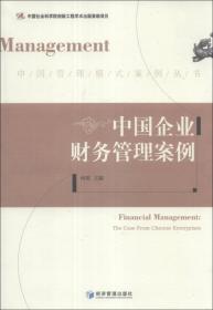 中国管理模式案例丛书:中国企业财务管理案例