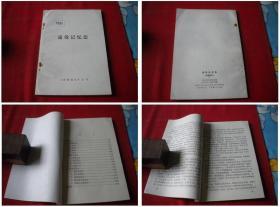 《速效记忆法》,32开集体著,锦州1985.5出版,5801号,图书