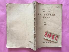杭州、贵阳普查文献汇编