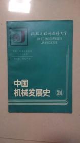 中国机械发展史 (24)