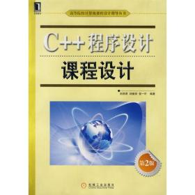 C++程序设计课程设计 第2版