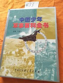 中国少年军事百科全书