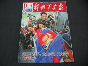 解放军画报(2013 上半月  8)