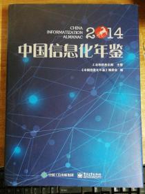 中国信息化年鉴2014