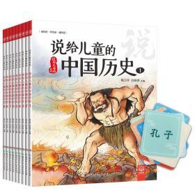 说给儿童的中国历史(套装全9册)