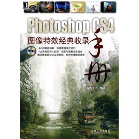 正版塑封  Photoshop CS4图像特效经典收录手册 含光盘