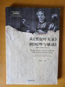 翻译家谈翻译丛书:从《黑奴吁天录》到《喧哗与骚动》(正版未拆封)