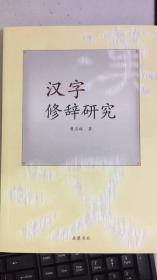 汉字修辞研究