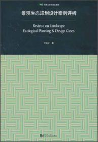 景观生态规划设计案例评析:Review on Landscape Ecological Planning & Design Cases