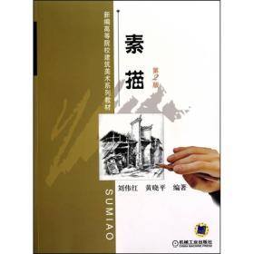 素描(第2版) 9787111318095 刘伟红 机械工业出版社