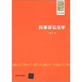 民事诉讼法学王福华清华大学出版社9787302301004