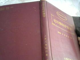 中国老年骨科全书——老年骨科护理学