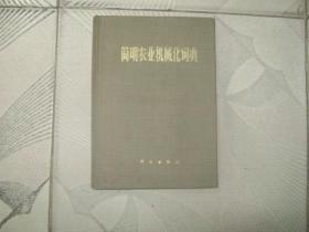 简明农业机械化词典【精】1版1印
