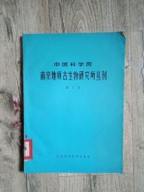 中国科学院南京地质古生物研究所丛刊(创刊号)