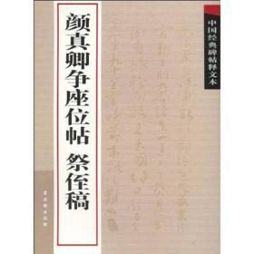 中国经典碑帖释文本之颜真卿争座位帖:祭侄稿