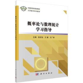 二手正版RT概率论与数理统计学习指导 张好治 科学出版社9787030547019ah