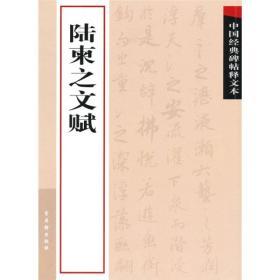 中国经典碑帖释文本之陆柬之文赋