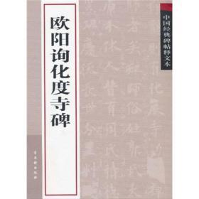 中国经典碑帖释文本之欧阳询化度寺碑