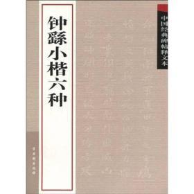 中国经典碑帖释文本:钟繇小楷六种